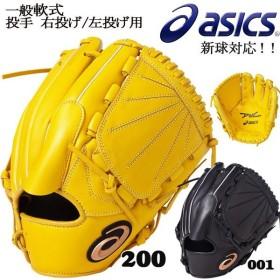 野球 軟式グローブ グラブ 一般用 アシックスベースボール asicsbaseball DIVE ダイブ 投手 ピッチャー用 サイズ8 新球対応