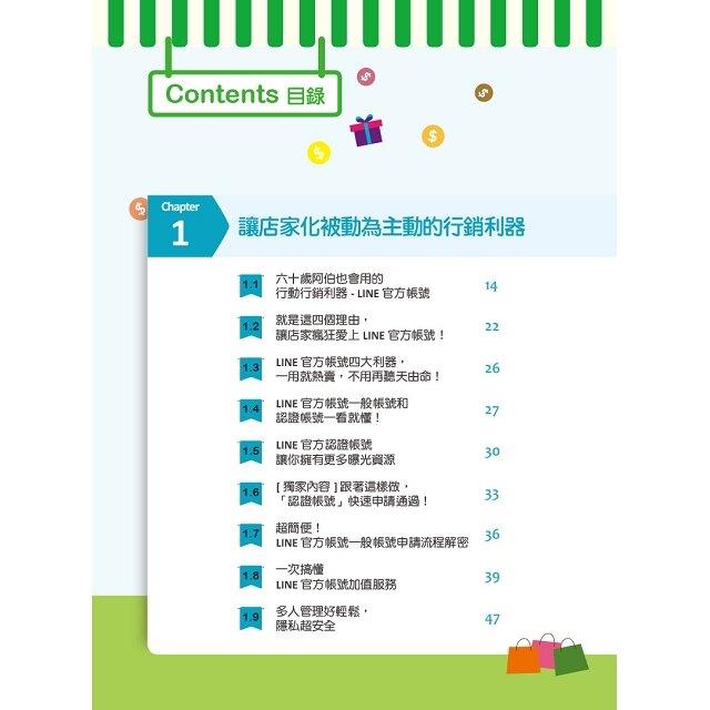 LINE官方帳號2.0 邁向百萬星級店家