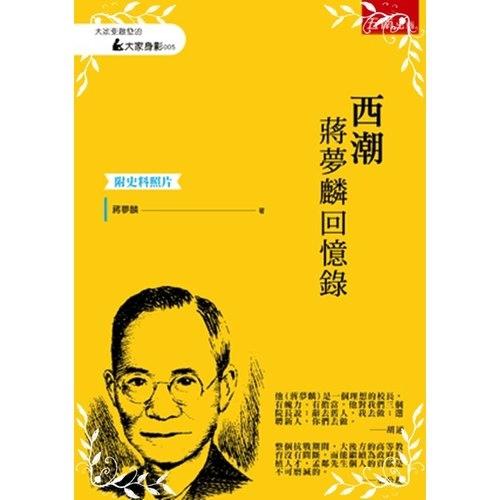 (五南圖書出版有限公司)西潮蔣夢麟回憶錄(蔣夢麟)