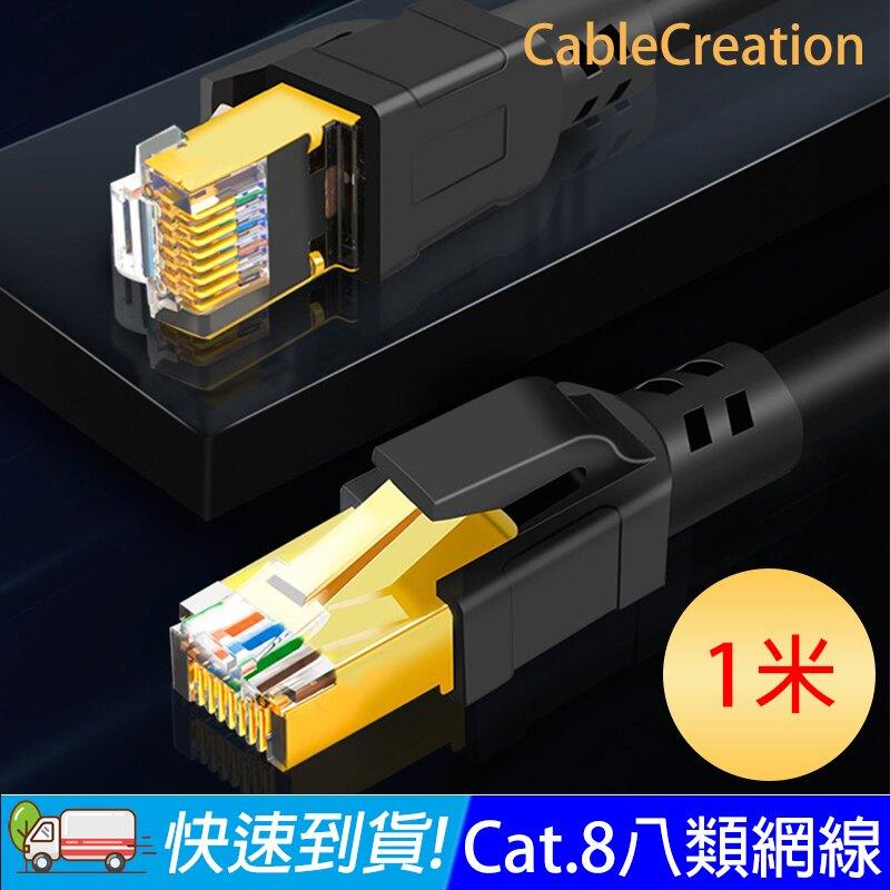 易控王 1米  CableCreation 八類網路線 40Gbps CAT.8 CAT8 RJ45 OD6.0 粗線 (CL0316)
