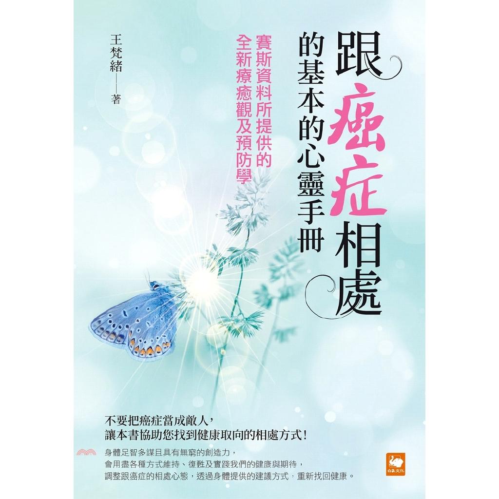《白象文化》跟「癌症」相處的基本的心靈手冊:賽斯資料所提供的全新療癒觀及預防學[75折]