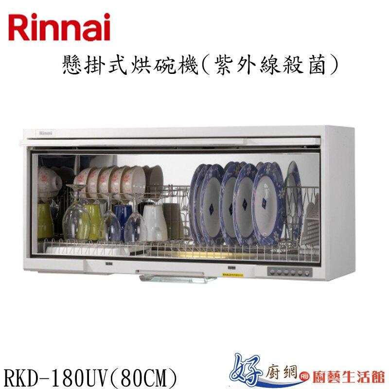 Rinnai-林內牌RKD-180UV(W)懸掛式烘碗機(紫外線殺菌)(80公分)