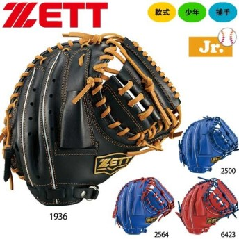 ゼット 野球 軟式グローブ キャッチャーミット 少年用 ジュニア用 グラブ ZETT グランドヒーロー 捕手用 小さめ 新球対応