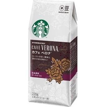 dポイントが貯まる・使える通販| スターバックス コーヒー カフェベロナ (220g) 【dショッピング】 レギュラーコーヒー おすすめ価格