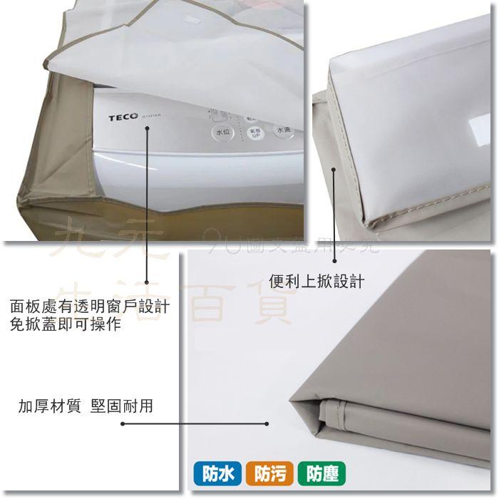【九元生活百貨】9uLife 上掀式洗衣機防塵套/全罩加大 S9187 適用13kg以上 防水 防汙 MIT