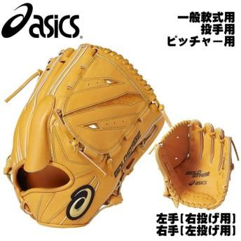 野球 ASICS アシックス 一般軟式用 グラブ グローブ 投手用 ピッチャー用 ゴールドステージ スピードアクセル グラブサイズ9