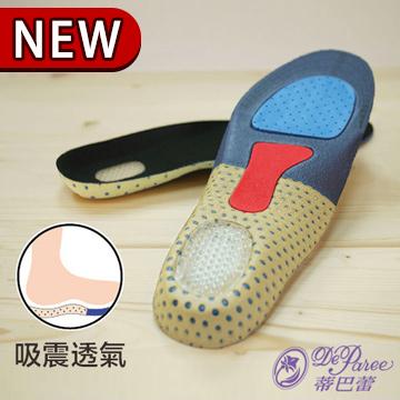 蒂巴蕾 足。適康氣墊式鞋墊 (男用)