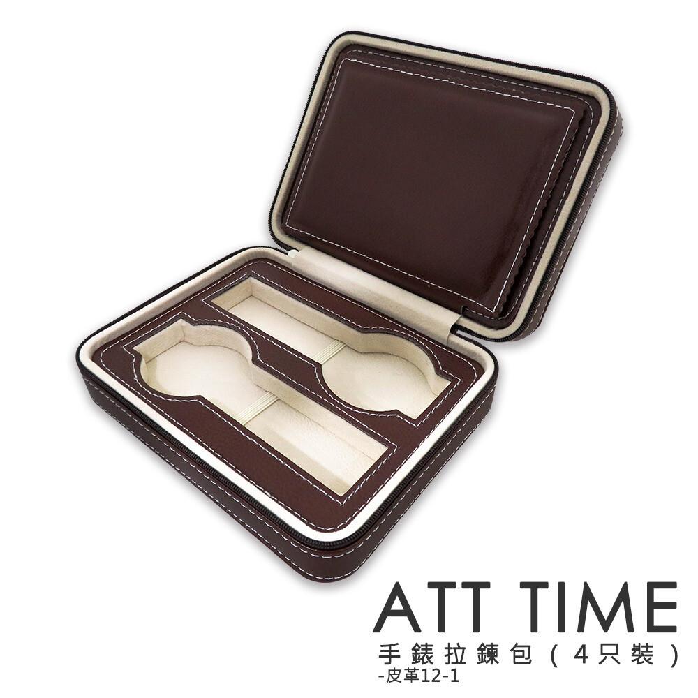 完全計時皮革12-1質感棕pu皮革手錶拉鍊包4入裝