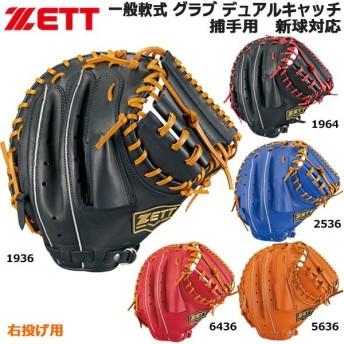 ゼット 野球 軟式キャッチャーミット 一般用 捕手 右投げ用 ZETT デュアルキャッチシリーズ 新球対応