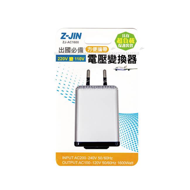 z-jin 國外旅行電壓變換器 zj-ac1600