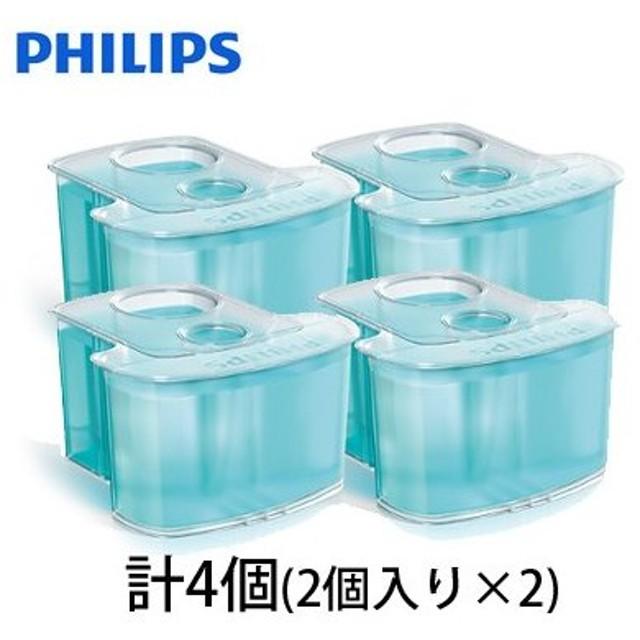 【2個セット】フィリップス シェーバー用 クリーニング液 クリーニングカートリッジ 計4個(2個入り×2) JC302/51 JC302-51-2SET