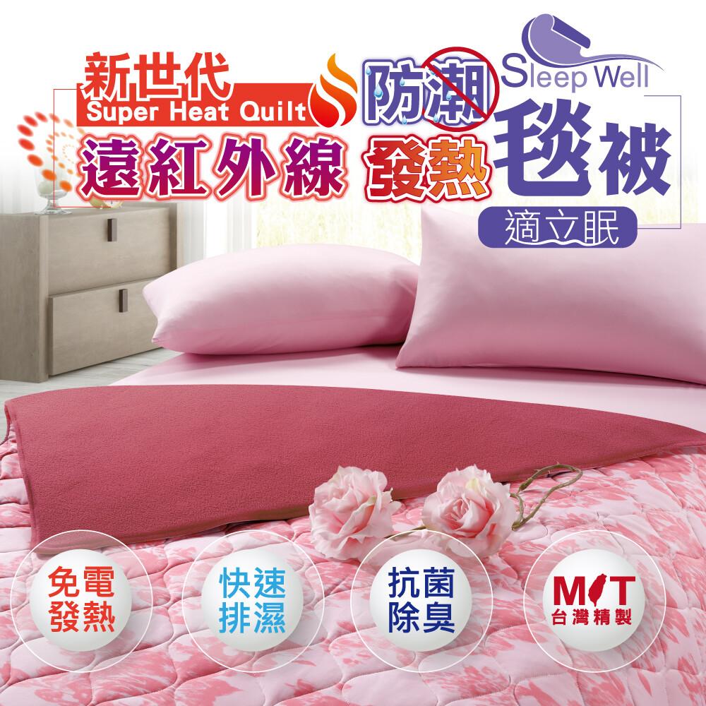適立眠-遠紅外線健康發熱毯被 免插電升溫蓄熱/防潮排濕/幫助全身氣血循環/手腳不再冰冷難入睡