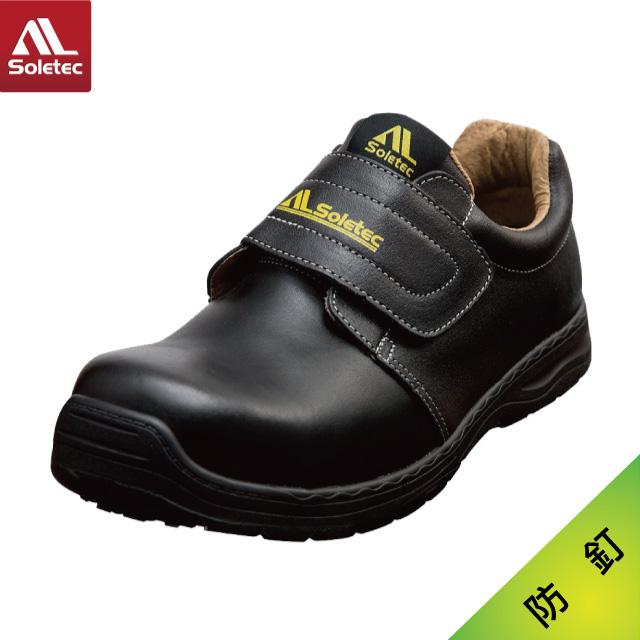 Soletec超鐵安全鞋【真皮打造工作休閒兩用鞋】 休閒鞋.防護鞋 .100% 台灣製造 -SF1626