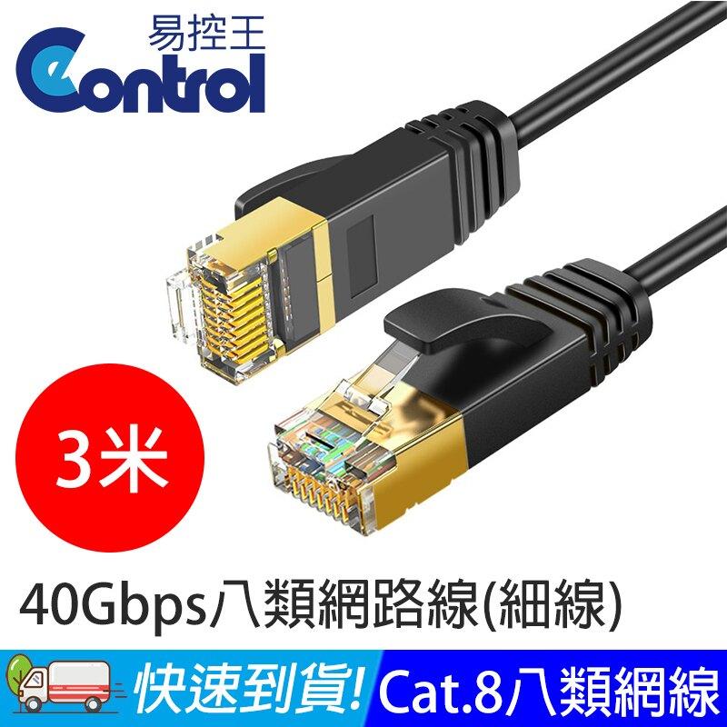 易控王 3米  CableCreation 八類網路線 40Gbps CAT.8 CAT8 RJ45 OD3.0 細線 (CL0329)