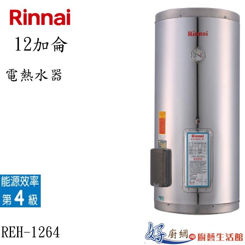 Rinnai-林內牌REH-1264-12加侖電熱水器(不鏽鋼內膽)