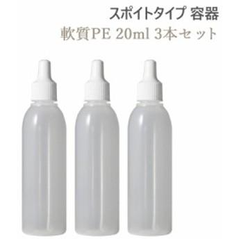 スポイトタイプ 容器 軟質PE 20ml 3本セット