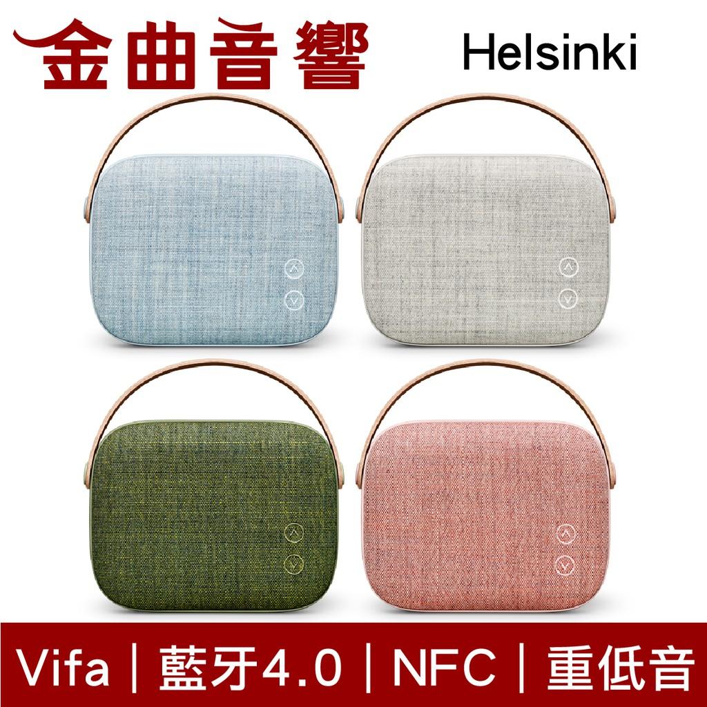 Vifa Helsinki 四色可選 時尚 隨身 無線 藍牙 喇叭 | 金曲音響