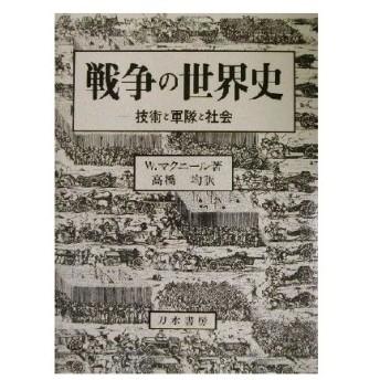 戦争の世界史 技術と軍隊と社会/W. マクニール(著者),高橋均(訳者)