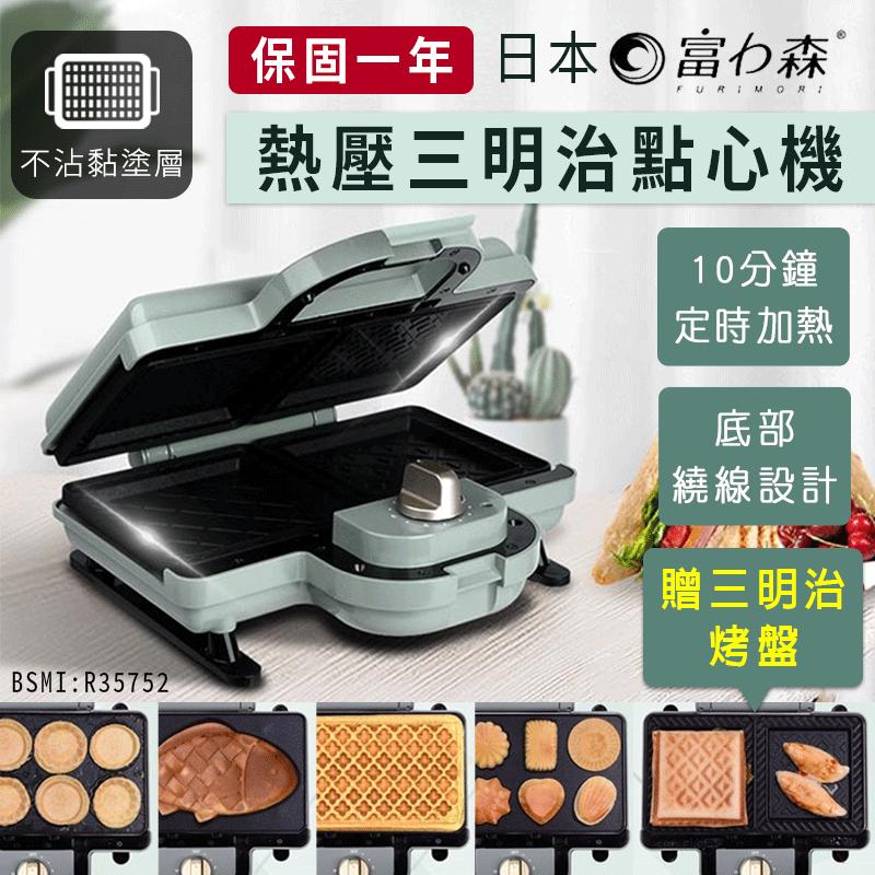 富力森熱壓三明治點心機雙盤吐司機 鯛魚燒機 鬆餅機 蛋糕機 烤麵包機 三明治機 熱壓吐司機