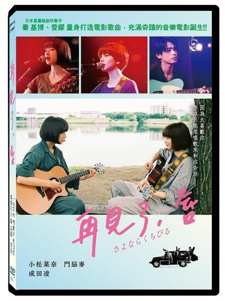 【停看聽音響唱片】【DVD】再見了,唇