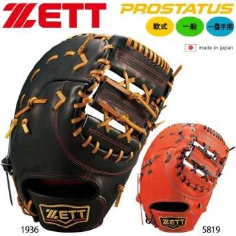 ゼット 野球 軟式グローブ ファーストミット 一般用 グラブ ZETT プロステイタス 一塁手用 広め深め設計 新球対応 slng