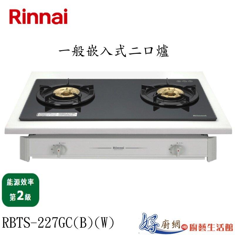 Rinnai-林內牌RBTS-227GC(B)/(W)