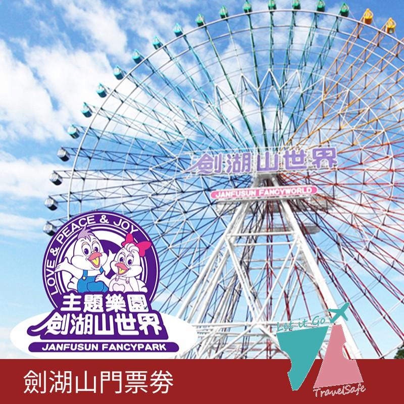 【劍湖山世界】主題樂園入園門票入場券1張(2021/07/31)【蝦幣回饋】
