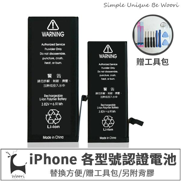 半年保固全新 iphone6 plus 電池更換組零循環原廠品質內建教學影片贈工具