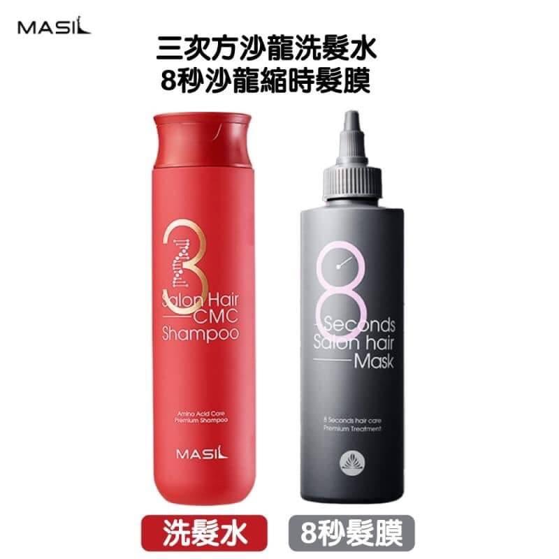 韓國 MASIL 3次方沙龍CMC胺基酸 修復洗髮精/髮膜/旅行組