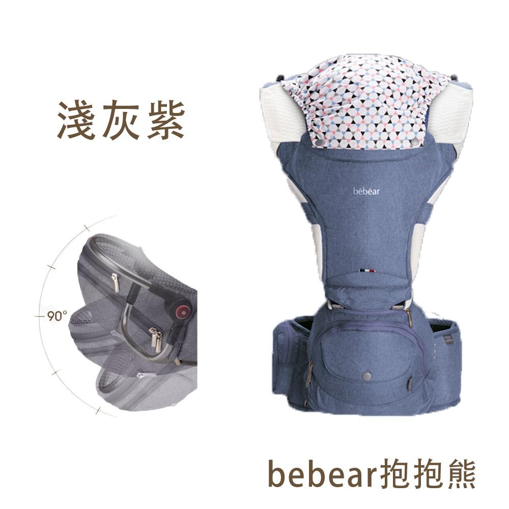 Bebear 抱抱熊 嬰兒揹帶 可折疊抱嬰腰凳 淺灰紫 AX系列