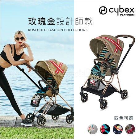 ✿蟲寶寶✿【德國Cybex】預購11月底!輕便四輪 嬰兒手推車 透氣網布 MIOS 設計師款+玫瑰金車架