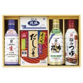 サラサラ焼塩&贅沢調味料詰合せ (ZET-25)