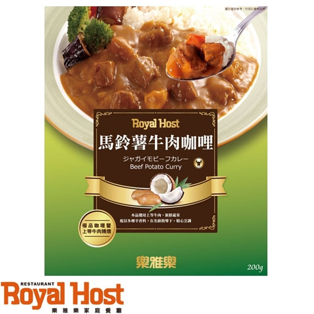 RoyalHost樂雅樂-mom's系列咖哩(洋蔥雞/印度風/馬鈴薯)(2入組)【摩斯嚴選】