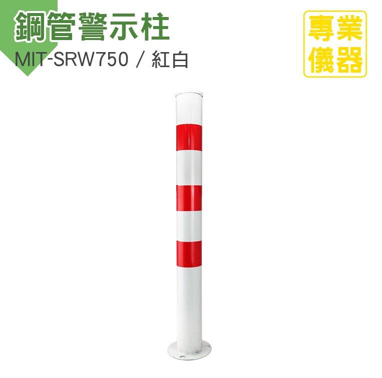 安居生活館 鋼管警示柱 鐵固定立柱 反光警示柱路樁 防撞柱交通安全樁 分道隔離樁 道口柱 MIT-SRW750