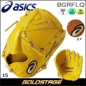 野球 グラブ グローブ 軟式用 一般用 アシックスベースボール asics baseball ゴールドステージ スピードアクセル 投手用 ピッチャー 9