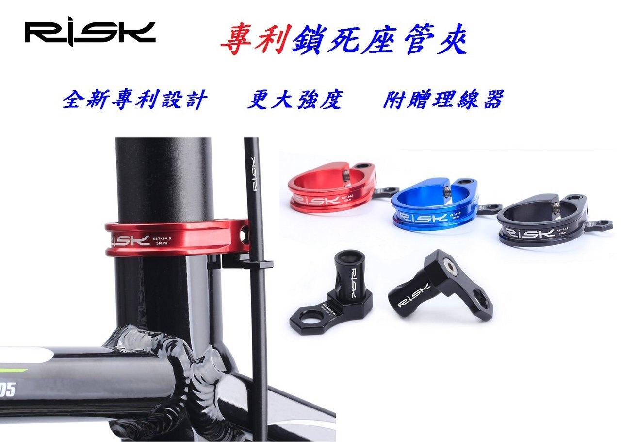 《意生》RISK K87專利鋁合金鎖死座管夾31.8mm 34.9mm坐管夾環鎖扣夾子 自行車登山車公路車座管柱桿夾