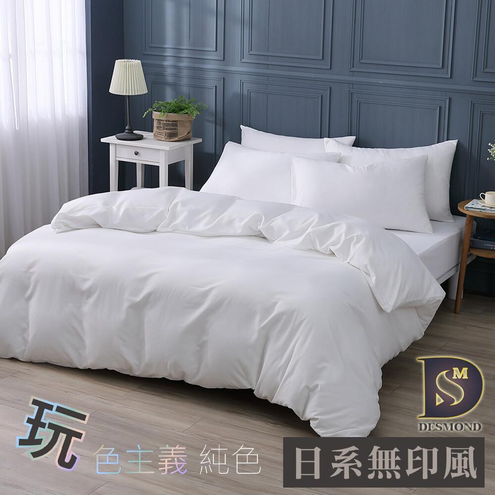 素色床包 被套床包組 純淨白 單人 雙人 加大 特大 純色 玩色主義 日式無印