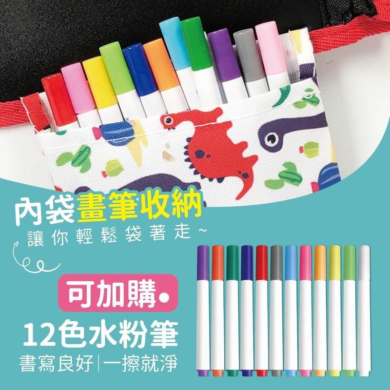 百寶袋兒童塗鴉畫板(加購12色水粉筆)