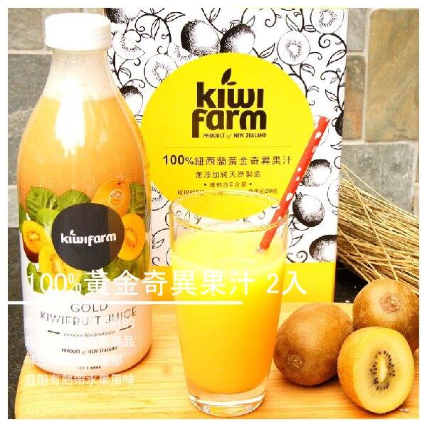【Leadinglife生活就是】KiwiFarm-100%黃金奇異果汁 2入