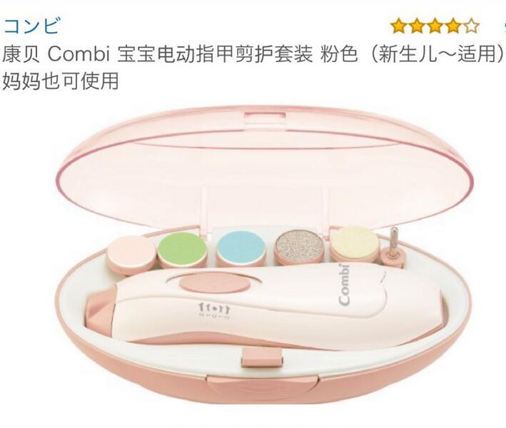 日本Combi 電動磨甲指甲機2組+補充包3包 (新生兒、成人均可使用)