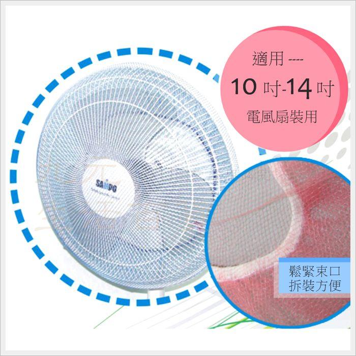 【九元生活百貨】9uLife 電風扇防護網/家庭型 W222 適用10-14吋 風扇網 防塵 防護 MIT