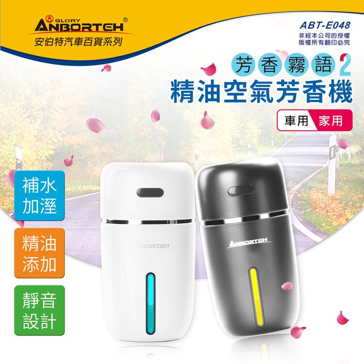 安伯特芳香霧語2精油空氣芳香機 usb供電 靜音設計