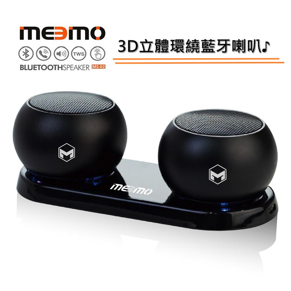 meemo3d立體環繞藍牙喇叭組 / 典雅黑/美國品牌