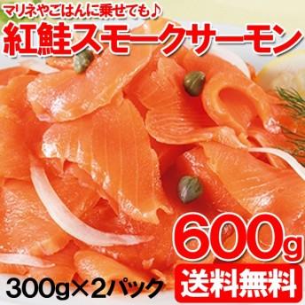 最安値に挑戦中!【送料無料】紅鮭 スモークサーモン切り落とし 300g×2パック 600gセット【アメリカ産】