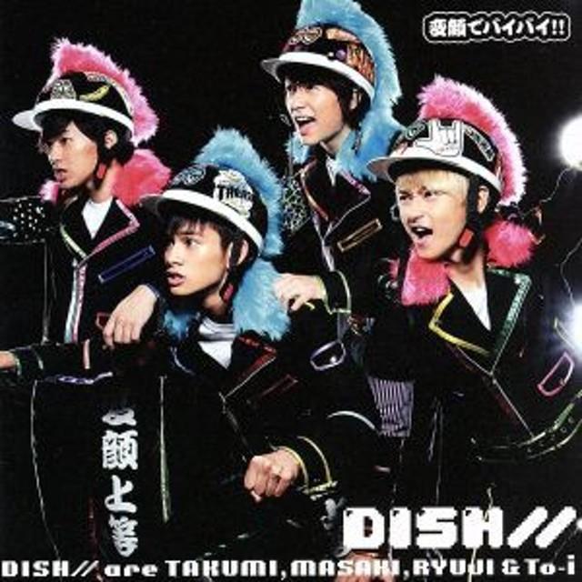 【中古】 変顔でバイバイ!!(初回生産限定盤A)(DVD付)/DISH//
