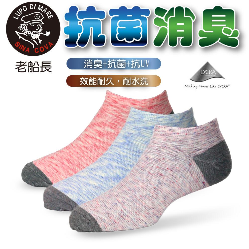 老船長(9805)萊卡纖維抗菌消臭船型襪薄款-紫色