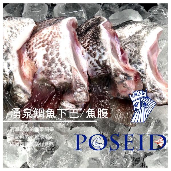 【Poseidon 海神湧泉魚品公司】湧泉鯛魚下巴/魚腹 10包9折區