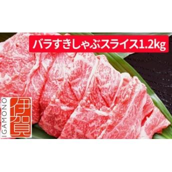 忍者ビーフ(伊賀牛)バラすきしゃぶスライス600gX2(1.2kg)