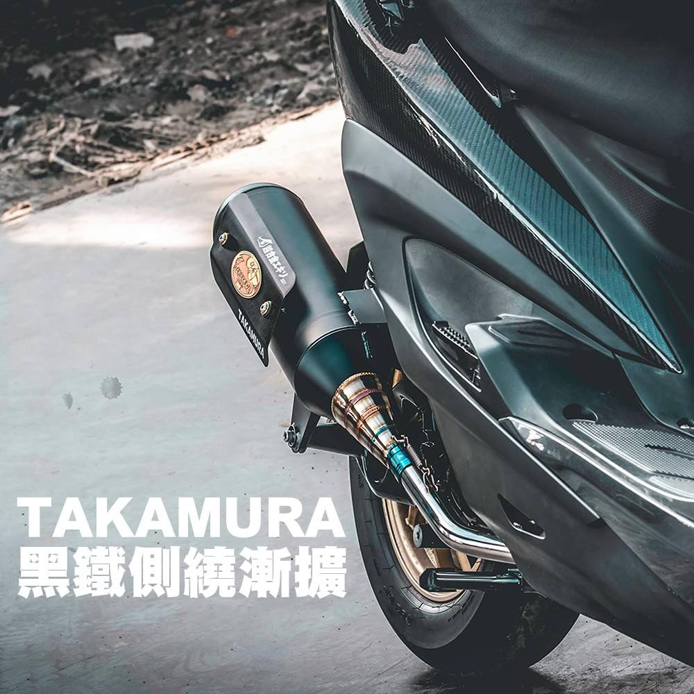 TAKAMURA 鷹村工廠 黑鐵側繞S漸擴 排氣管 黑鐵管 配 黑鋁合金護蓋