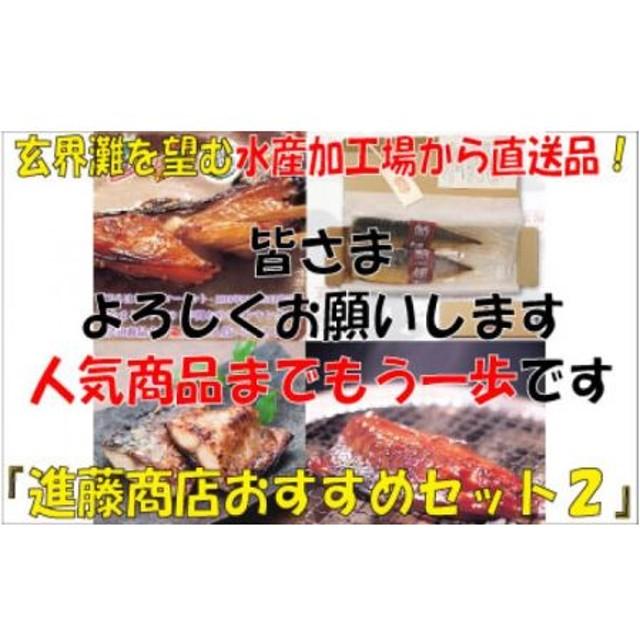 進藤商店のおすすめセット2